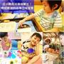 [育兒]聰明寶寶必備的三種營養需求(DHA/膽素/葉黃素)--從小開始培養模範生