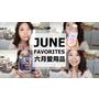 記錄 |【影音圖文】六月愛用品分享 June Favorites