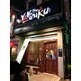 【嘉義美食推薦】超人氣Yakiniku野赤燒肉~肉質滑嫰、新鮮又多汁讓你吃了還想再吃! 589的牛肉套餐及豬肉套餐讓人魂牽夢縈喔~