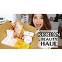 敗家 |【影音圖文】韓國彩妝戰利品開箱分享
