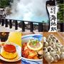 日本九州大分縣▋別府地獄~Tiffany 夢幻藍的海地獄與香甜好吃的地獄布丁、辣死人不償布的地獄麵疙瘩(大分縣大好玩)