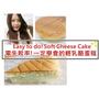 Felicia林菲菲|零失敗率!新手也能简单完成的軽乳酪蛋糕Soft cheese cake