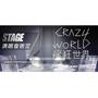 STAGE 羅志祥2016演唱會限定!邀你一起進入STAGE瘋狂世界!