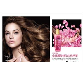 L'Oréal Paris巴黎萊雅 媲美沙龍等級 隨時隨地享受法式珍稀玫瑰精油香氛修護