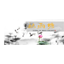 秋雨塘天然手工香皂~讓我想到還珠格格中的夏雨荷與乾隆皇在大明湖畔的邂逅~如痴如醉!