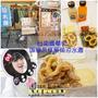 【台南】MM3周年慶 國華街美食 古早味酥炸魷魚圈 呷懷念炸魷魚涼水攤