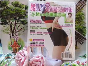 ♡♡腰腹臀重新歸位顯瘦術~~懶人維持身材新書推薦♡♡