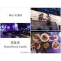 台北東區。忠孝復興站。餐酒館推薦。黑風寨搖滾酒食文化