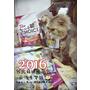 2016.07.09台北寵物展(南港展覽館)來囉!張羅寶貝一整年伙食戰利品分享