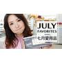 記錄 |【影音圖文】七月愛用品分享 July Favorites