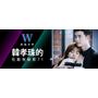 最熱門話題韓劇W–兩個世界,連女主角韓孝珠劇中化妝保養品也備受注目!