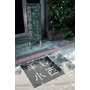 [彰化美食]紅葉大旅社★文青必去復古咖啡廳 紅葉食趣帶你穿越時空來到半線小西