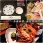 【食記】無菜單的『心月懷石日本料理』,視覺與舌尖上的美食華麗饗宴。