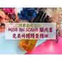 [保養]韓國熱銷美髮的瞬間救星「MISE EN SCENE 魅尚萱-完美修護護髮精油」