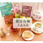 【生活】青荷有機-米森茶飲。純天然世界級原片沖泡飲品,放心喝好茶。無防腐劑、無香精、冷熱泡皆宜(全素) ❤ 黑眼圈公主 ❤