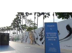 PULL&BEAR愛台灣! 與台灣街頭藝術家們共同創作塗鴉牆