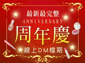 周年慶|2016百貨公司周年慶時間檔期與線上DM(10/4更新)