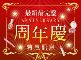 周年慶|2016週年慶特惠 百貨公司品牌特惠組&滿額贈訊息(9/26更新)