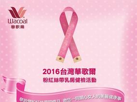 「2016粉紅絲帶健檢活動」關懷生命新力量!華歌爾陪您一起關心婦女