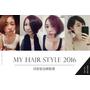 【髮型】夏天到了就該換髮型!│我的短髮髮型總整理2016