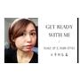 【妝容】Get ready with me! 我的日常大地色系妝容+髮型整理分享(上)