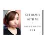 【妝容】Get ready with me! 我的日常大地色系妝容+髮型整理分享(下)