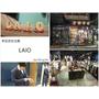 台北。東區西裝店推薦。LAIO。為男伴找一套韓系西裝