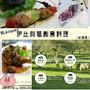 2016.07.27豬肉界的勞斯萊斯_伊比利豬,跟著史達魯老師品嚐這美味的頂級肉品