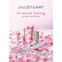JILL STUART 吉麗絲朵2016週年慶 不甘只做甜美的代名詞