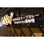 【台北市-信義區 捷運101/世貿站】北海道スープカレーGARAKU湯咖哩