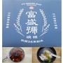 【台南美食】富盛號碗粿~時代變了.環境變了,不變的是傳承70載純手工製作的古早味Q彈口感~一級棒的好味道