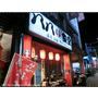 【八八食堂】板橋日本料理推薦~新鮮平價日式料理 料多味美高CP值