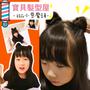 ┃髮型。兒童┃影音◎PARTY小惡魔頭✔教學 ▏寶貝髮型屋✂Easy Hairstyle