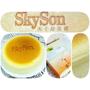 【埔里美食】❤ Skyson 飛雪奶油乳酪舒芙蕾蛋糕 6.5吋