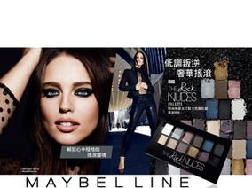 全新媚比琳 時尚伸展台訂製12色眼彩盤  ─ Rock Nude搖滾時尚 限量新上市─