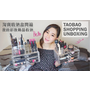 [Shopping] #影片 淘寶壓克力收納盒開箱 我如何整理彩妝/飾品|Taobao Shopping Unboxing