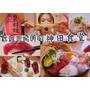 『大安信義安和美食』大安日本料理-神田食堂(家庭式日本料理)