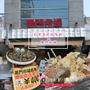 【日本】2015京都大阪 鐵腿行五天四夜 Day5 黑門市場 日本家庭必吃美食 入境隨俗