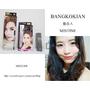 彩妝♥來自泰國的高人氣平價彩妝品牌【Mistine】(文末抽獎) #眉筆#眼線#唇膏 #曼谷人#BANGKOKIAN