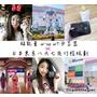 日本東京♥超能量WI-UP WIFI分享器+八天七夜自由行之行程規劃2016