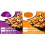 萬聖節女巫下廚給你吃!日本麥當勞推出萬聖節限定口味薯條
