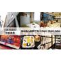 (旅遊慢步)日本東京自由行推薦住宿-東京車站正對面東京駅八重洲中央口Super Hotel Lohas