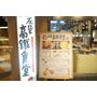 『左營高鐵食堂』日本連鎖庶民食堂x自己的定食自己搭 南台灣首家分店