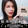 ┃購物。彩妝┃韓國3CE | STYLENANDA開箱+試用 Unboxing & Try on
