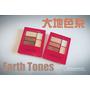 ⎮彩妝⎮2016 秋冬必買Earth Tones大地色系萬用眼影 INTEGRATE 三度漸層光綻眼影盒