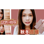 ┃彩妝┃Miss Hana 眼影X試色+妝容| Eyeshadow Swatches
