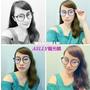 [穿搭 女性潮流眼鏡] ASLLY濾藍光眼鏡~抗UV紫外線/藍光害~平價又美的時尚配件