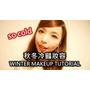 2016秋冬妝容 | winter makeup tutorial ( 影音 )