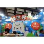 《活動》2016 ITF台北國際旅展攻略x手牽手一起去旅遊吧-全台親子行程票券篇︱