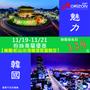韓國線WiFi上網 無法指定機種 NT$139元(部落客優惠價)